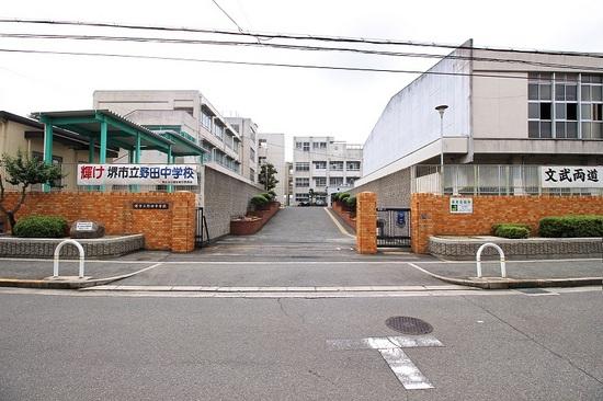 野田中学校徒歩約13分