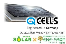 家計や環境に優しいW発電(太陽光発電+エネファーム)もオプション装着可能です。