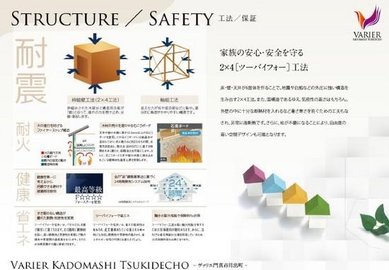 耐震性や気密性に優れた2×4工法で建築対応致します。