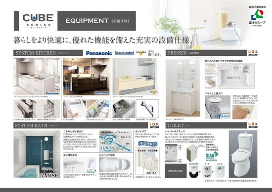 優れた機能のキッチン、浴室、洗面化粧台を装備。
